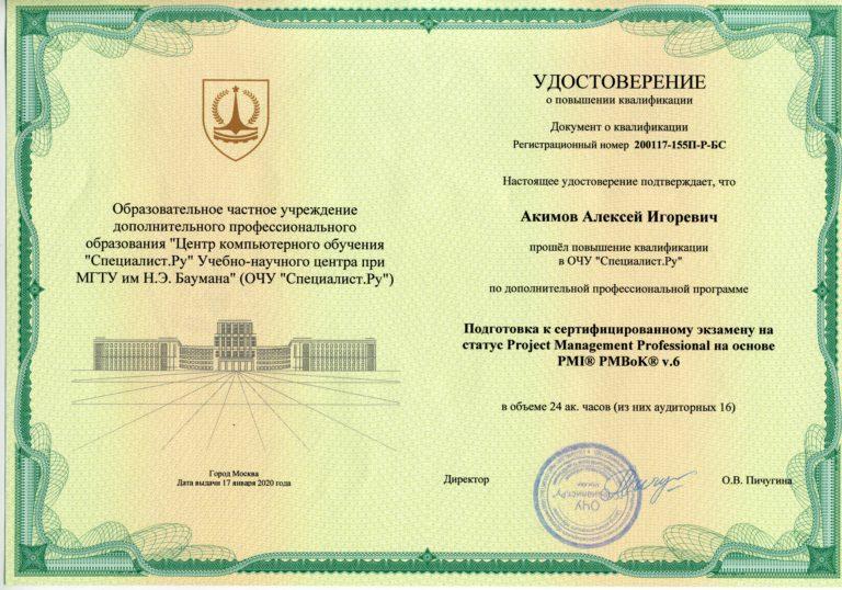 Akimov's Certificate